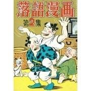 落語漫画 (2)(eBookJapan Plus) [電子書籍]