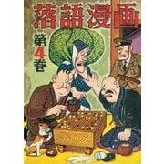 落語漫画 (4)(eBookJapan Plus) [電子書籍]