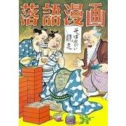 落語漫画 (5)(eBookJapan Plus) [電子書籍]