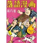 落語漫画 (6)(eBookJapan Plus) [電子書籍]