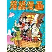 落語漫画 (7)(eBookJapan Plus) [電子書籍]