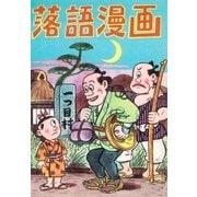 落語漫画 (8)(eBookJapan Plus) [電子書籍]