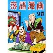 落語漫画 (9)(eBookJapan Plus) [電子書籍]