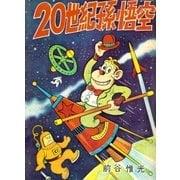 20世紀孫悟空(eBookJapan Plus) [電子書籍]