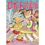 ロボット武勇伝(eBookJapan Plus) [電子書籍]