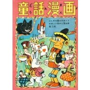 童話漫画 (1)(eBookJapan Plus) [電子書籍]