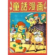 童話漫画 (2)(eBookJapan Plus) [電子書籍]