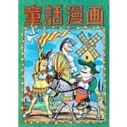 童話漫画 (3)(eBookJapan Plus) [電子書籍]