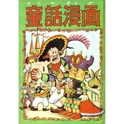 童話漫画 (4)(eBookJapan Plus) [電子書籍]