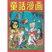 童話漫画 (5)(eBookJapan Plus) [電子書籍]