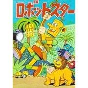 ロボットスター(eBookJapan Plus) [電子書籍]