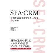 SFA・CRM 情報を武器化するマネジメント7つの力(クロスメディア・パブリッシング) [電子書籍]