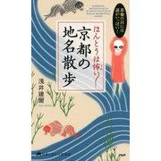 碁盤の目には謎がいっぱい! ほんとうは怖い 京都の地名散歩(PHP研究所) [電子書籍]