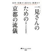 名所・旧跡から食文化・風習まで 一見さんのための京都の流儀(PHP研究所) [電子書籍]