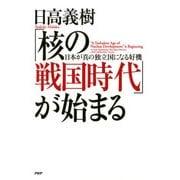 「核の戦国時代」が始まる 日本が真の独立国になる好機(PHP研究所) [電子書籍]