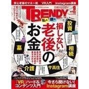 日経トレンディ 2016年9月号(日経BP社) [電子書籍]
