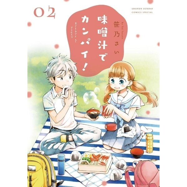 味噌汁でカンパイ! 2(小学館) [電子書籍]