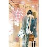 Pure Love Seasons 1 春~はじめて~(小学館) [電子書籍]