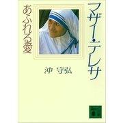 マザー・テレサ あふれる愛(講談社) [電子書籍]