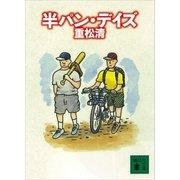 半パン・デイズ(講談社) [電子書籍]
