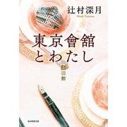 東京會舘とわたし(上)旧館(毎日新聞出版) [電子書籍]