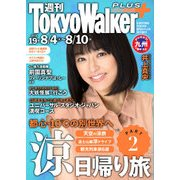 週刊 東京ウォーカー+ No.19 (2016年8月3日発行)(KADOKAWA) [電子書籍]