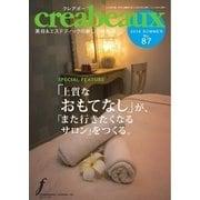 クレアボー (creabeaux) No.87(フレグランスジャーナル社) [電子書籍]