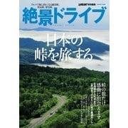 絶景ドライブ 日本の峠を旅する(学研) [電子書籍]