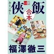 合本 侠飯【文春e-Books】(文藝春秋) [電子書籍]