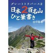 グレートトラバース2 日本2百名山ひと筆書き(NHK出版) [電子書籍]