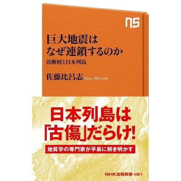 巨大地震はなぜ連鎖するのか 活断層と日本列島(NHK出版) [電子書籍]