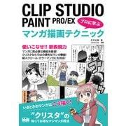 CLIP STUDIO PAINT PRO/EX プロに学ぶマンガ描画テクニック(エムディエヌコーポレーション) [電子書籍]