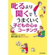叱るより聞くでうまくいく 子どもの心のコーチング(KADOKAWA) [電子書籍]
