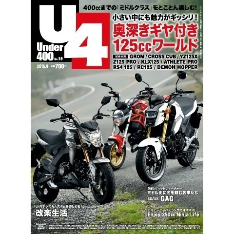 Under400 No.59(クレタパブリッシング) [電子書籍]