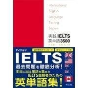実践IELTS英単語3500(音声DL付)(旺文社) [電子書籍]