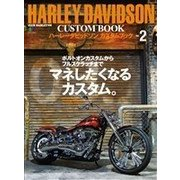 エイムック HARLEY‐DAVIDSON CUSTOM BOOK Vol.2(エイ出版社) [電子書籍]
