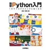 独習Python入門――1日でプログラミングに強くなる!(技術評論社) [電子書籍]