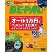 BE-PAL(ビーパル) 2016年9月号(小学館) [電子書籍]