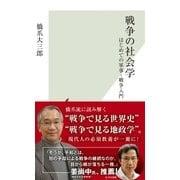 戦争の社会学~はじめての軍事・戦争入門~(光文社) [電子書籍]