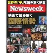 ニューズウィーク日本版 2016年8/16.23号(CCCメディアハウス) [電子書籍]