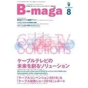 B-maga 2016年8月号(サテマガ・ビー・アイ) [電子書籍]