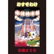 おすそわけ(小学館) [電子書籍]