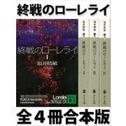 終戦のローレライ 全4冊合本版(講談社) [電子書籍]