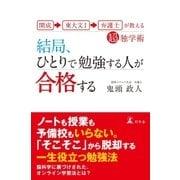 開成→東大文I→弁護士が教える超独学術 結局、ひとりで勉強する人が合格する(幻冬舎) [電子書籍]