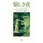 愉しき夜(平凡社) [電子書籍]