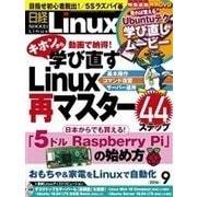 日経Linux 2016年9月号(日経BP社) [電子書籍]