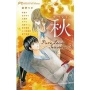 Pure Love Seasons 3 秋~せつなく~(小学館) [電子書籍]
