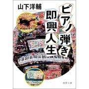 ピアノ弾き即興人生(徳間書店) [電子書籍]