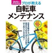 DVDでよく分かる!プロが教える自転車メンテナンス【CD無しバージョン】(西東社) [電子書籍]