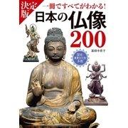 決定版 日本の仏像200 一冊ですべてがわかる!(西東社) [電子書籍]